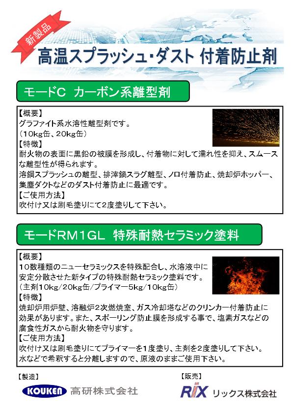 高温スプラッシュ・ダスト付着防止剤カタログ